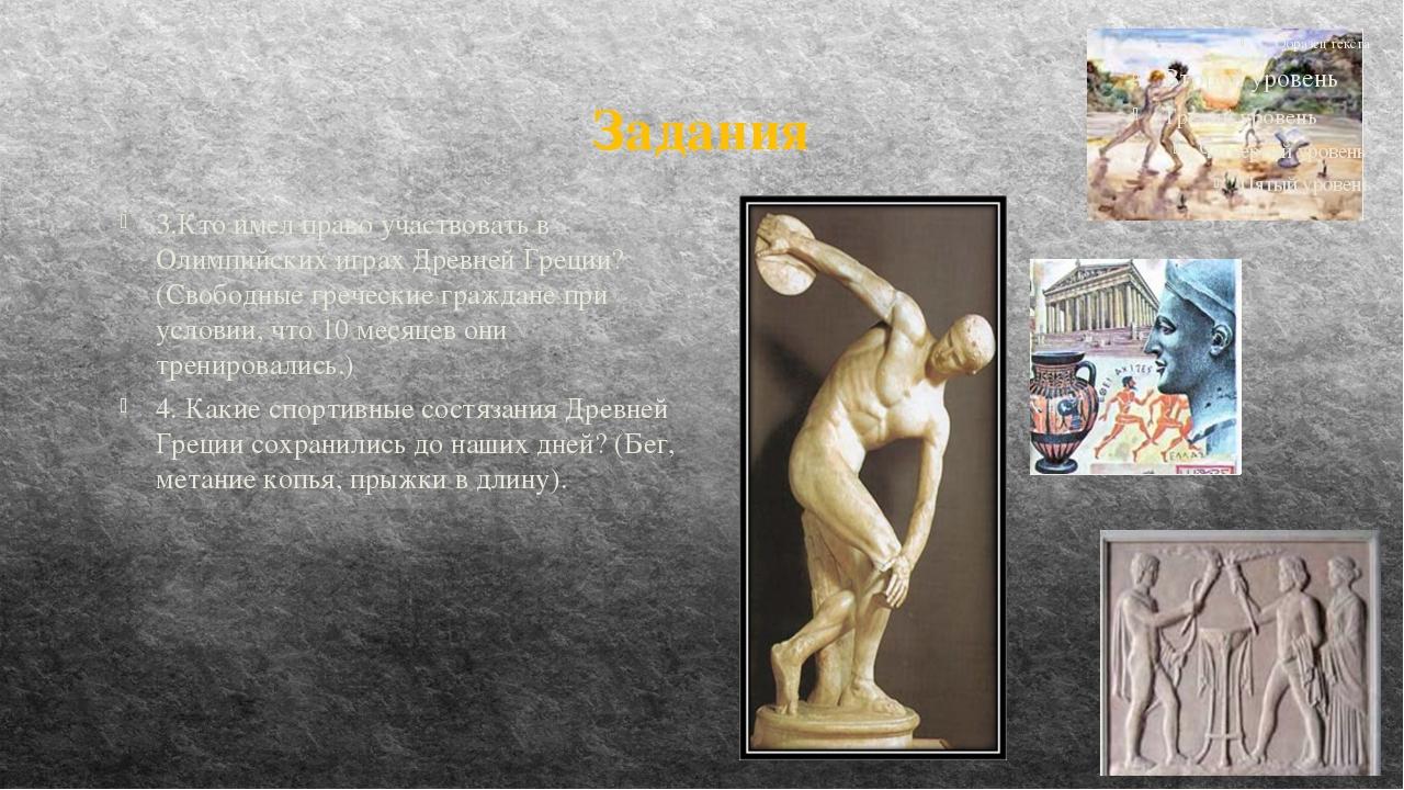 Задания 3.Кто имел право участвовать в Олимпийских играх Древней Греции? (Сво...
