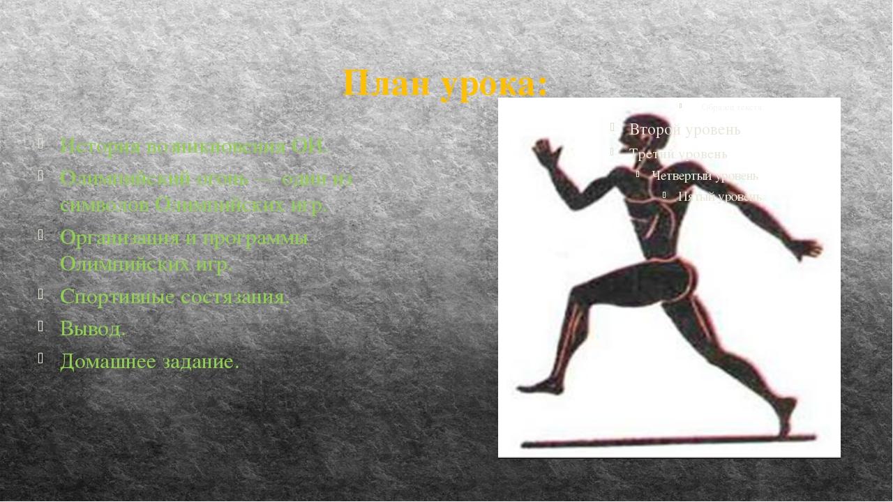 План урока: История возникновения ОИ. Олимпийский огонь — один из символов Ол...