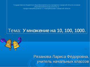Рязанова Лариса Фёдоровна, учитель начальных классов Государственное бюджетн