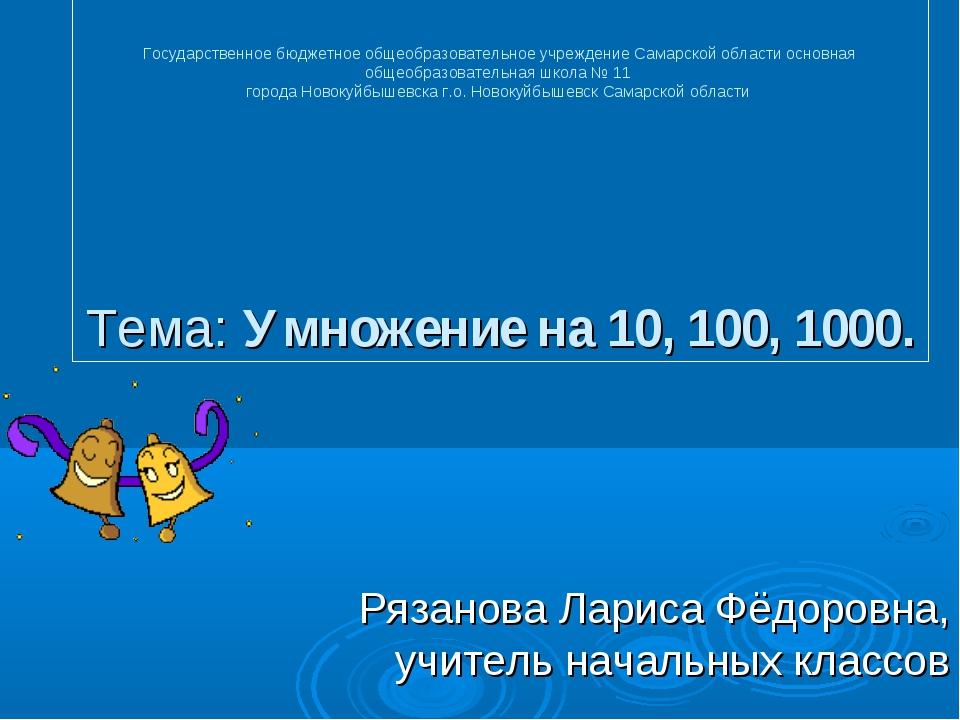 Рязанова Лариса Фёдоровна, учитель начальных классов Государственное бюджетн...