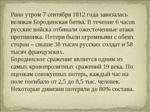 Рано утром 7 сентября 1812 года завязалась великая Бородинская битва. В течен
