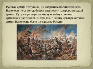 Русская армия отступила, но сохранила боеспособность. Наполеон не сумел добит