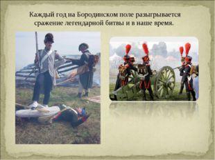 Каждый год на Бородинском поле разыгрывается сражение легендарной битвы и в н