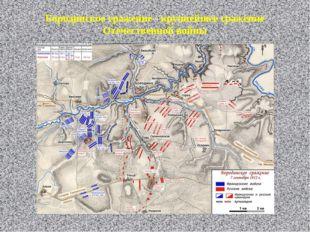 Бородинское сражение - крупнейшее сражение Отечественной войны