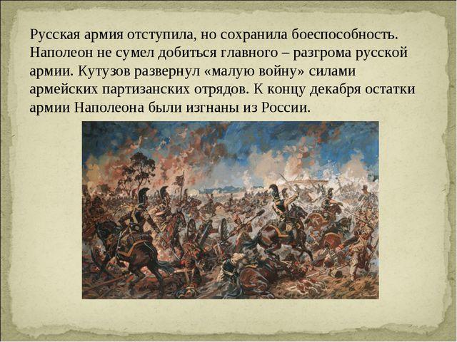 Русская армия отступила, но сохранила боеспособность. Наполеон не сумел добит...