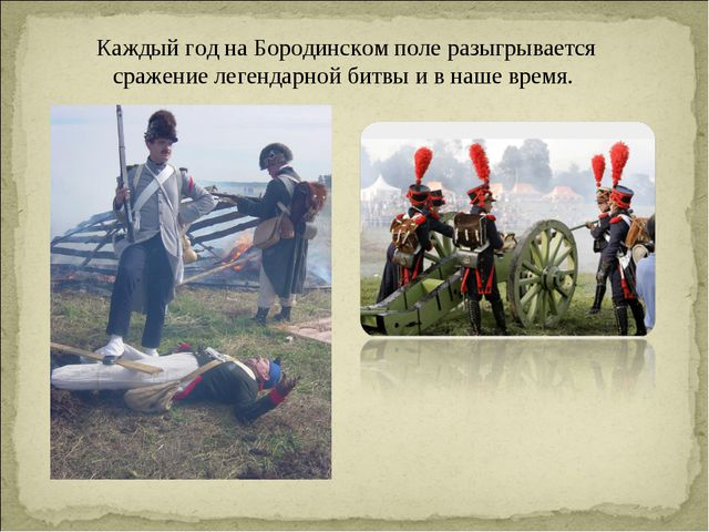 Каждый год на Бородинском поле разыгрывается сражение легендарной битвы и в н...