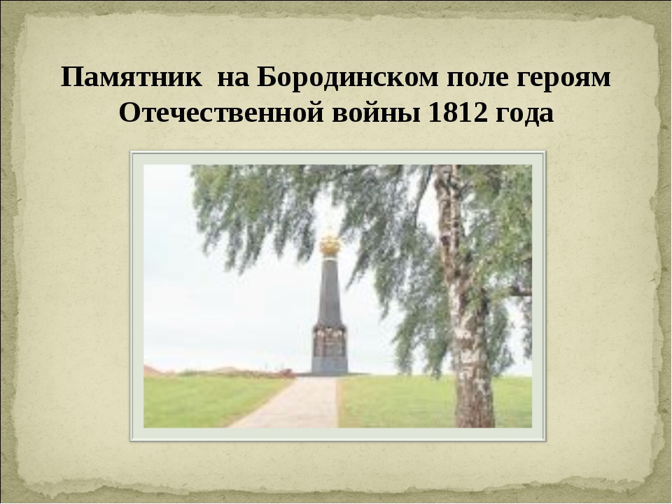 Памятник на Бородинском поле героям Отечественной войны 1812 года