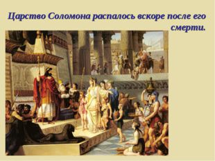 Царство Соломона распалось вскоре после его смерти.