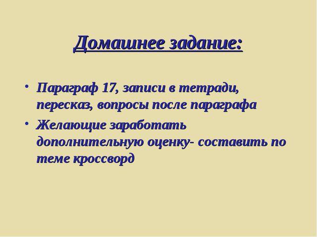 Домашнее задание: Параграф 17, записи в тетради, пересказ, вопросы после пара...