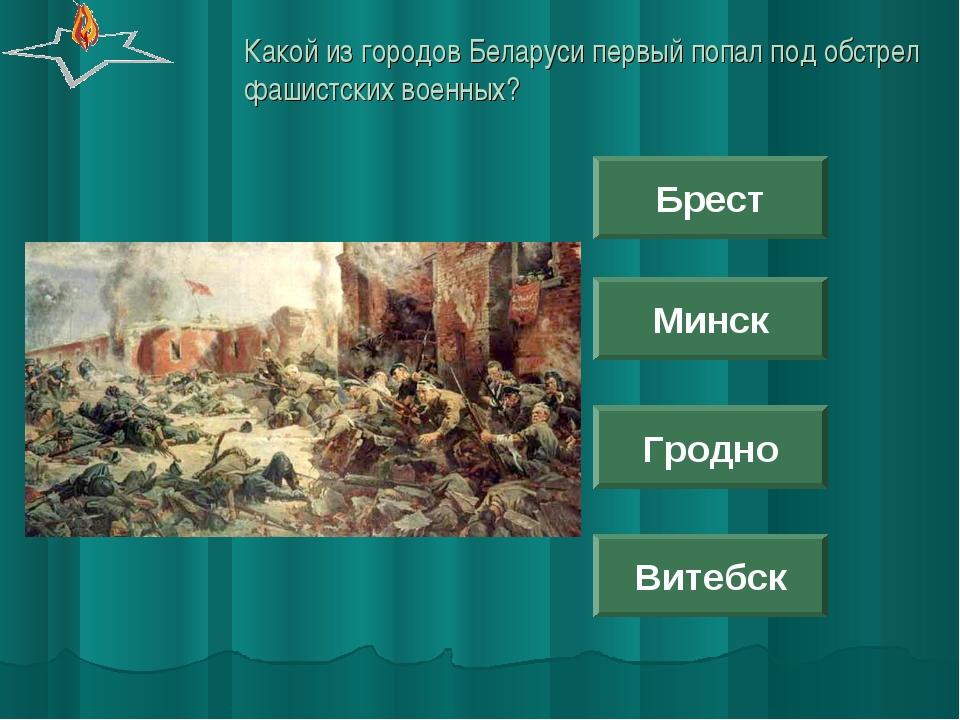 Какой из городов Беларуси первый попал под обстрел фашистских военных? Витебс...