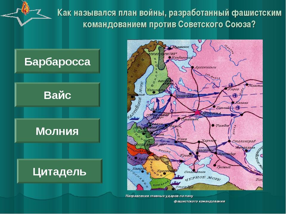 Вайс Молния Цитадель Барбаросса Как назывался план войны, разработанный фашис...
