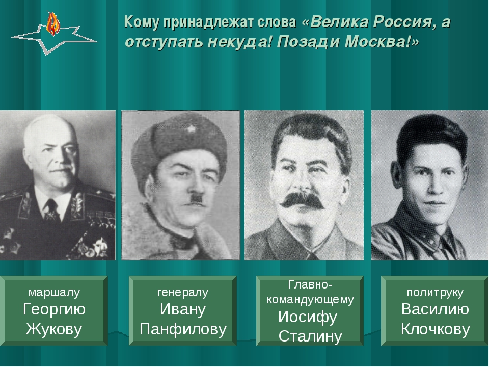 Кому принадлежат слова «Велика Россия, а отступать некуда! Позади Москва!» по...