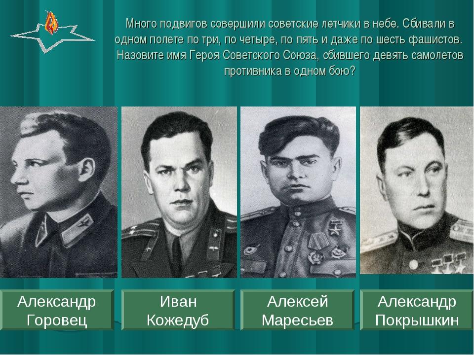 Много подвигов совершили советские летчики в небе. Сбивали в одном полете по...