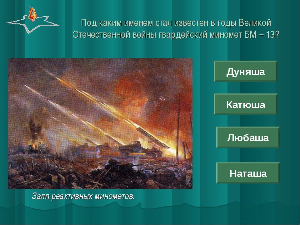 Под каким именем стал известен в годы Великой Отечественной войны гвардейский...