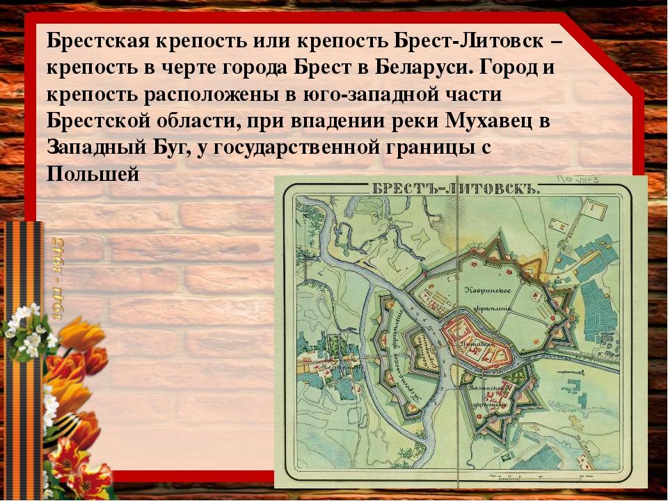 Брестская крепость или крепость Брест-Литовск – крепость в черте города Брест...