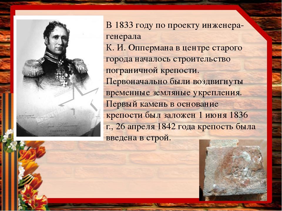 В 1833 году по проекту инженера-генерала К. И. Оппермана в центре старого гор...