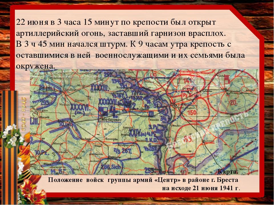 22 июня в 3 часа 15 минут по крепости был открыт артиллерийский огонь, застав...