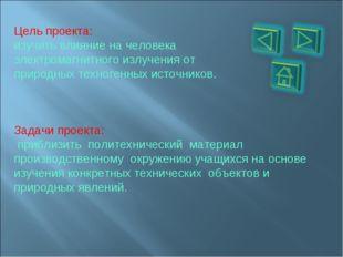 Цель проекта: изучить влияние на человека электромагнитного излучения от прир