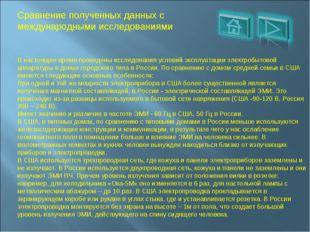 В настоящее время проведены исследования условий эксплуатации электробытовой