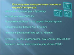 Используемая измерительная техника и научная литература. Цифровая лаборатория