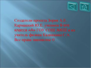 Создатели проекта Зорин А.Е. Кармацкий Ю.Е. ученики 9-ого класса «А» ГОУ СОШ