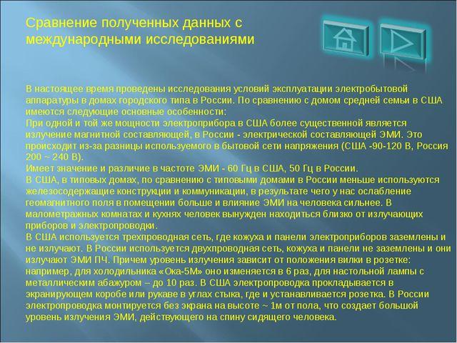 В настоящее время проведены исследования условий эксплуатации электробытовой...