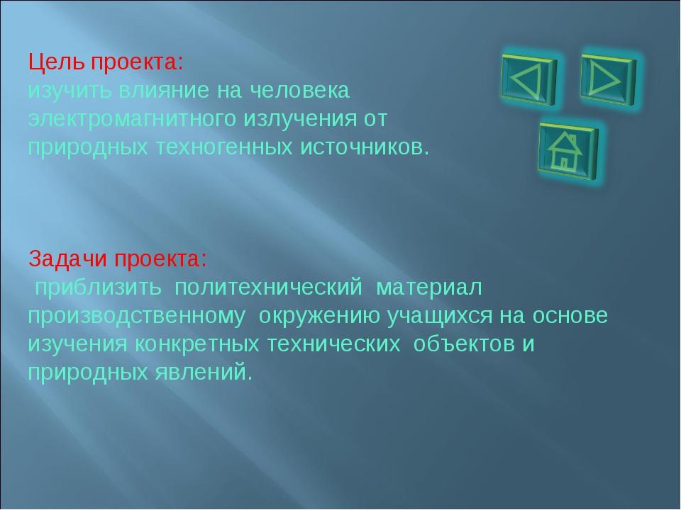 Цель проекта: изучить влияние на человека электромагнитного излучения от прир...