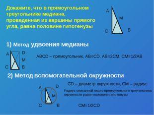 Докажите, что в прямоугольном треугольнике медиана, проведенная из вершины пр