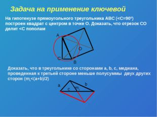 Задача на применение ключевой На гипотенузе прямоугольного треугольника АВС (