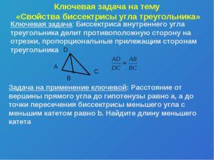 Ключевая задача на тему «Свойства биссектрисы угла треугольника» Ключевая зад