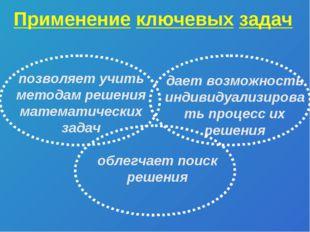 Применение ключевых задач позволяет учить методам решения математических зада
