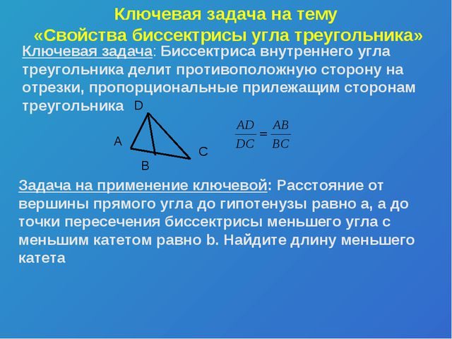 Ключевая задача на тему «Свойства биссектрисы угла треугольника» Ключевая зад...