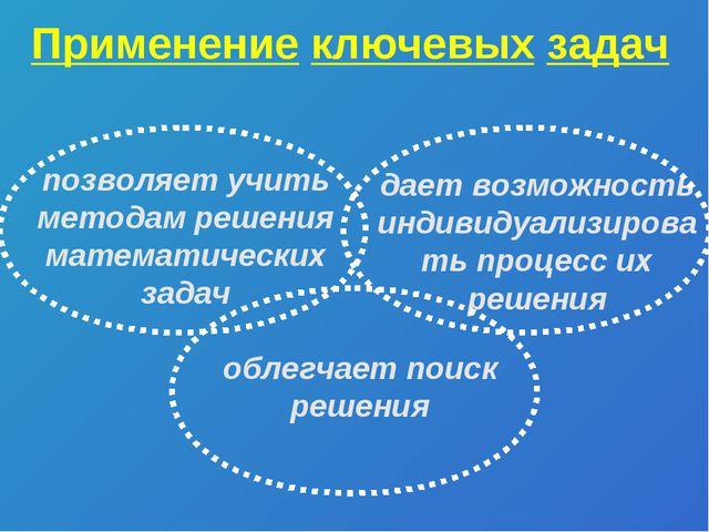 Применение ключевых задач позволяет учить методам решения математических зада...