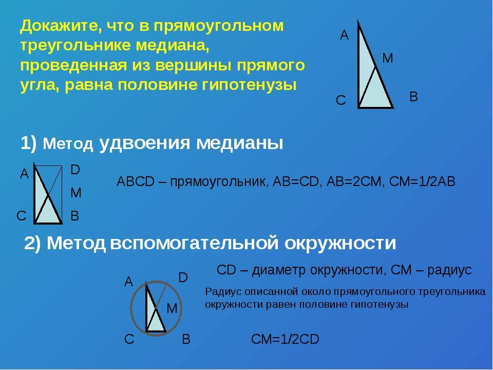 Докажите, что в прямоугольном треугольнике медиана, проведенная из вершины пр...