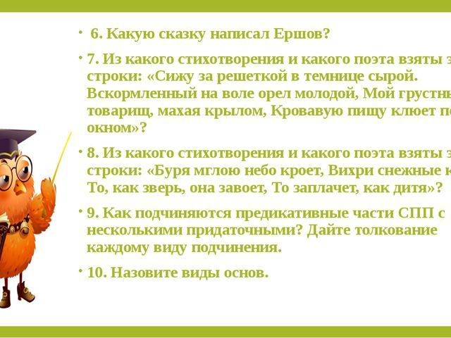 6. Какую сказку написал Ершов? 7. Из какого стихотворения и какого поэта взя...