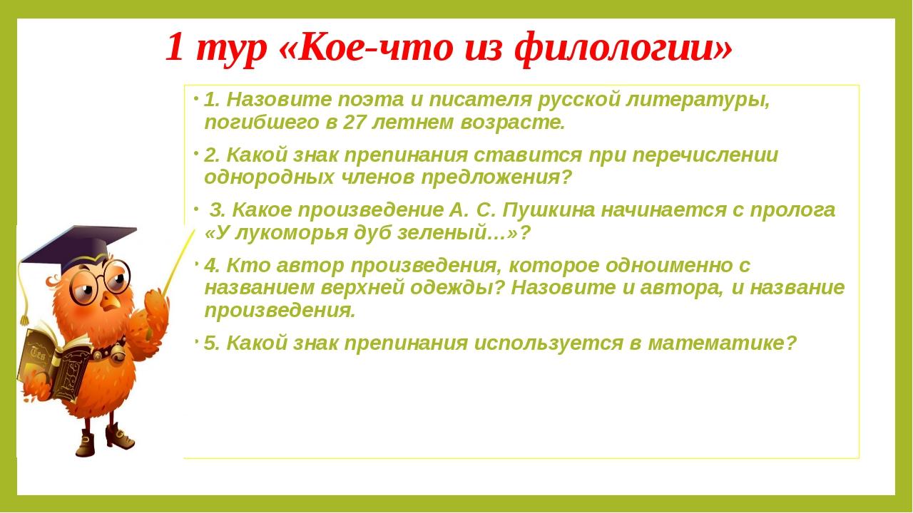 1 тур «Кое-что из филологии» 1. Назовите поэта и писателя русской литературы,...