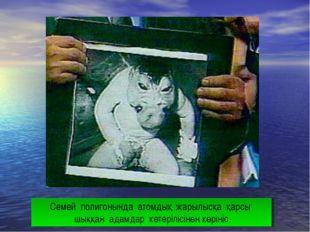 Семей полигонында атомдық жарылысқа қарсы шыққан адамдар көтерілісінен көрініс