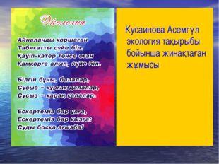 Кусаинова Асемгүл экология тақырыбы бойынша жинақтаған жұмысы