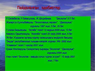 """Пайдаланған әдебиеттер Р.Сәтімбеков, Р.Әлімқұлова, Ж.Шілдебаева """"Биология"""" 2"""