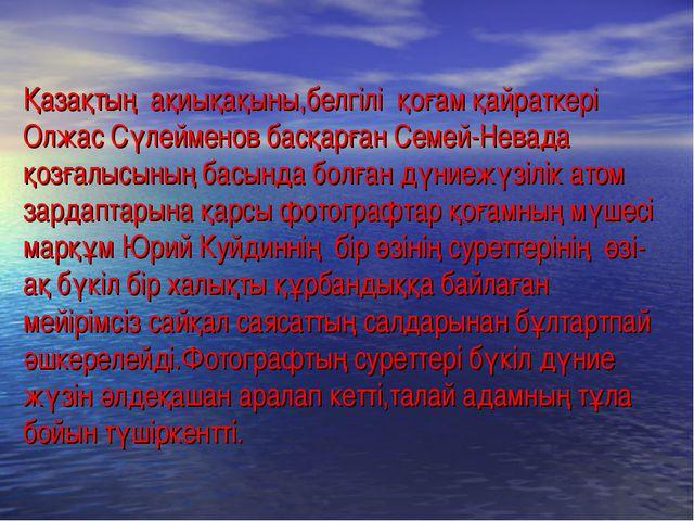 Қазақтың ақиықақыны,белгілі қоғам қайраткері Олжас Сүлейменов басқарған Семей...