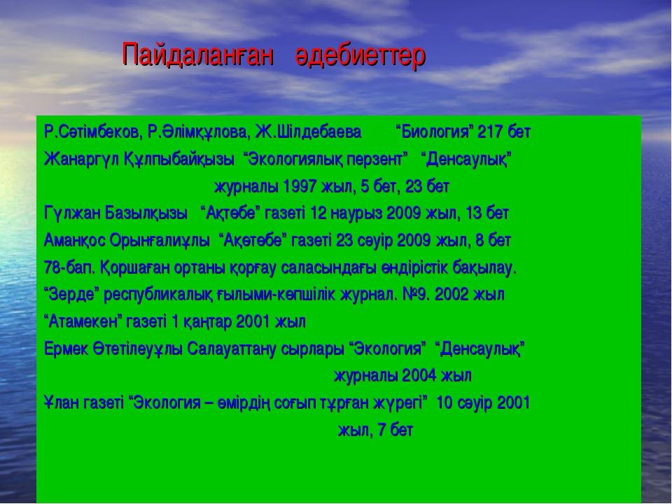 """Пайдаланған әдебиеттер Р.Сәтімбеков, Р.Әлімқұлова, Ж.Шілдебаева """"Биология"""" 2..."""