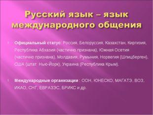 Официальный статус:Россия, Белоруссия, Казахстан, Киргизия, Республика Абхаз