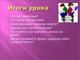 Что же такое язык? Что такое лингвистика? Какие функции языка вы знаете? Како