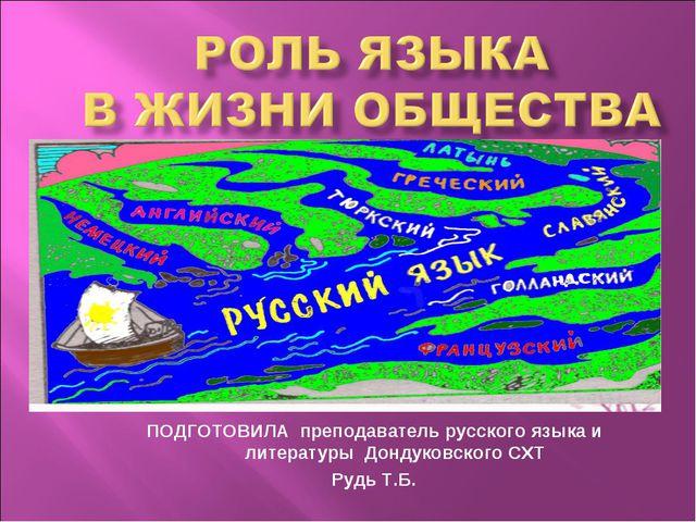 ПОДГОТОВИЛА преподаватель русского языка и литературы Дондуковского СХТ Рудь...