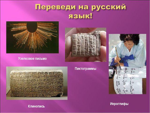 Узелковое письмо Пиктограммы Клинопись Иероглифы