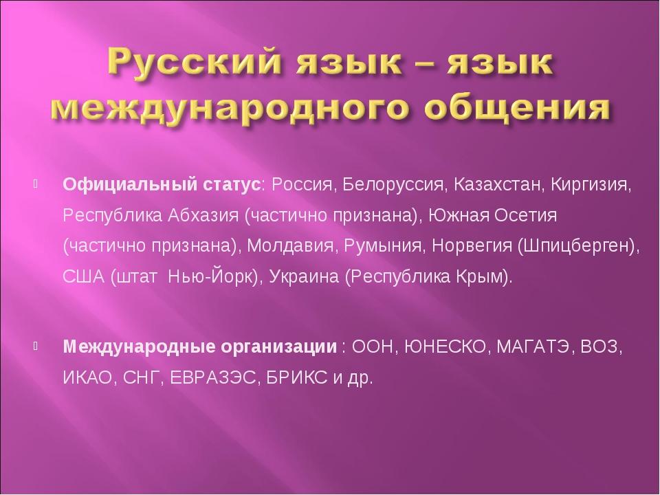 Официальный статус:Россия, Белоруссия, Казахстан, Киргизия, Республика Абхаз...