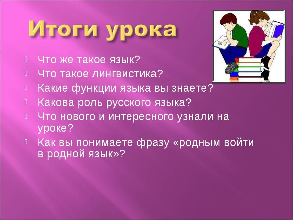 Что же такое язык? Что такое лингвистика? Какие функции языка вы знаете? Како...