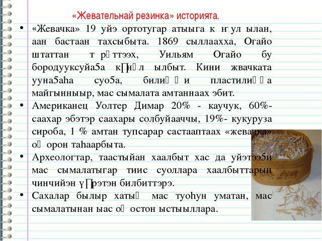 «Жевательнай резинка» историята. «Жевачка» 19 уйэ ортотугар атыыга кɵҥул ылан...