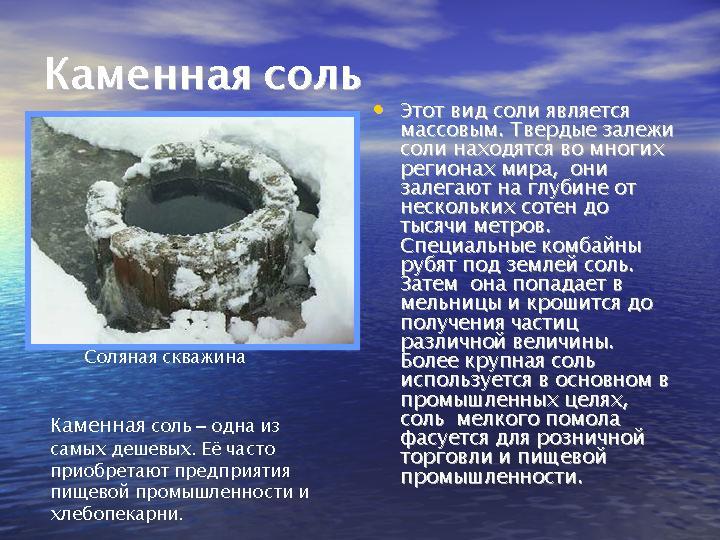 http://900igr.net/datas/khimija/Soli-2/0010-010-Kamennaja-sol.jpg