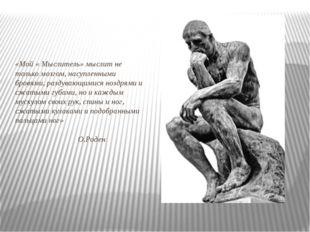 «Мой « Мыслитель» мыслит не только мозгом, насупленными бровями, раздувающим